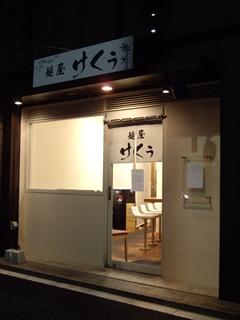 麺屋 けくう
