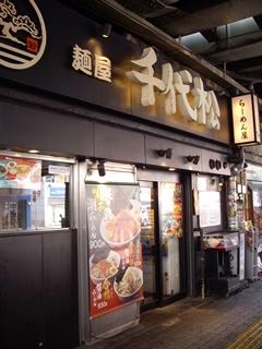 麺屋 千代松
