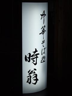 中華そば 時翁 立て看板