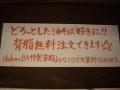 油SOBA専門店 図星 背脂(kokoroBA)