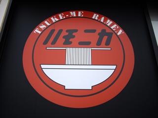 麺奏 ハモニカ ロゴ