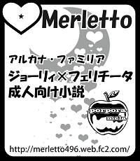 merlettocut.png