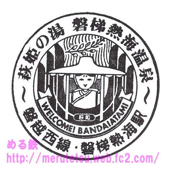 stamp_basa_bandaiatami.jpg