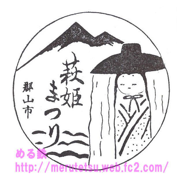 stamp_basa_bandaiatami1.jpg