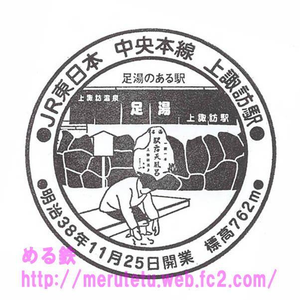 上諏訪 【中央本線】