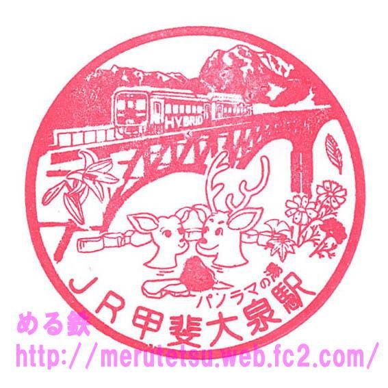 stamp_komi_kai_ooizumi.jpg