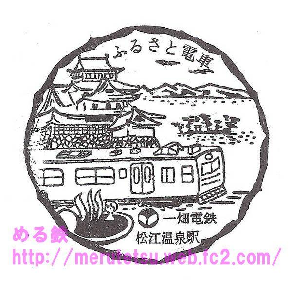 松江しんじ湖温泉 【一畑電車】