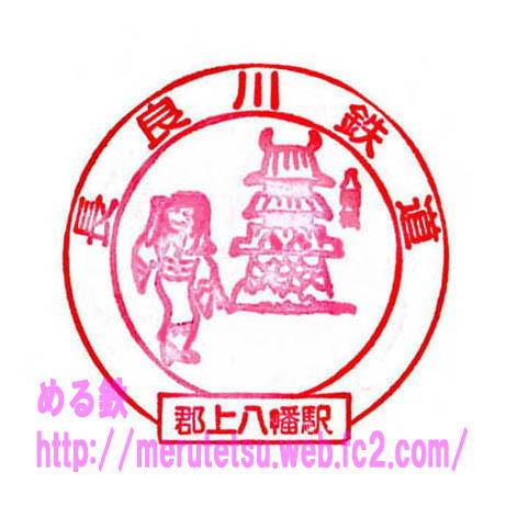 stamp_nagara_guzyo_hachiman