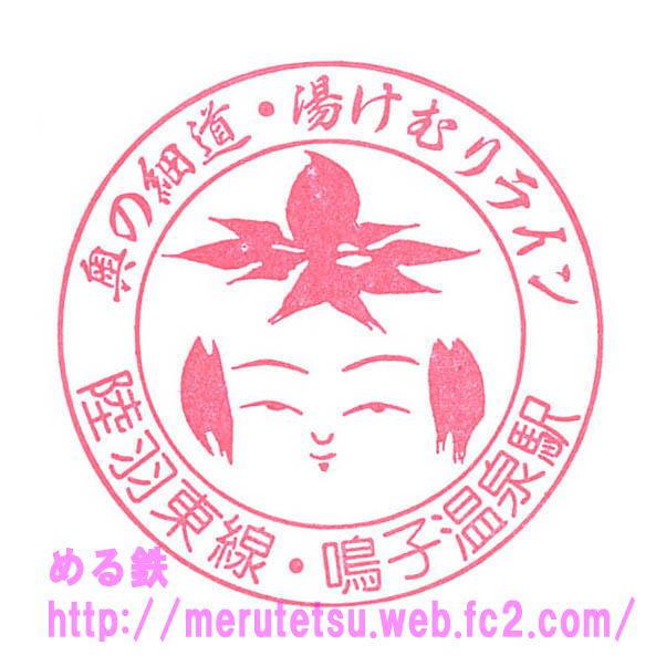 鳴子温泉 【陸羽東線】