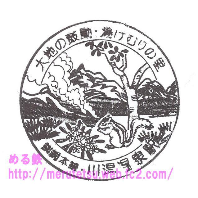 stamp_sen_kawayuonsen.jpg