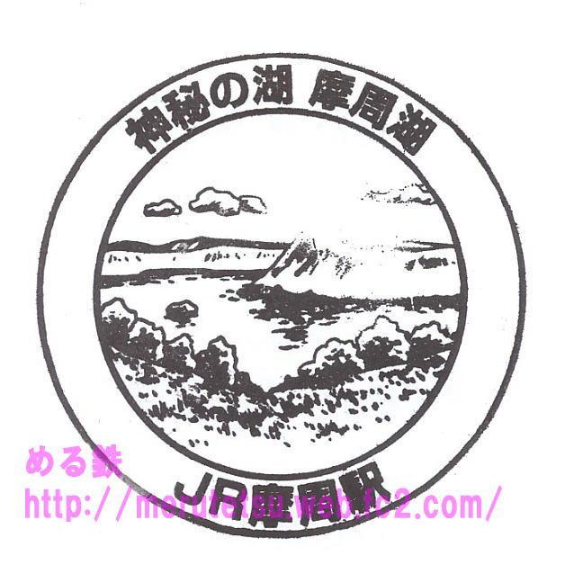 stamp_sen_masyu.jpg