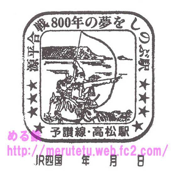 高松 【予讃線】