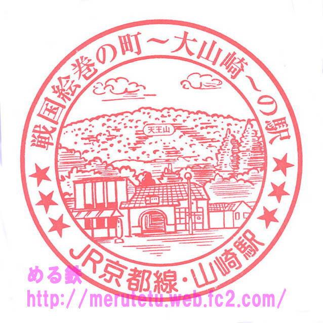 山崎 【東海道本線】