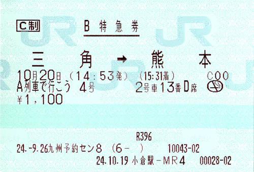 Aトレイン座席指定券