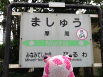 yu_masyu04.jpg