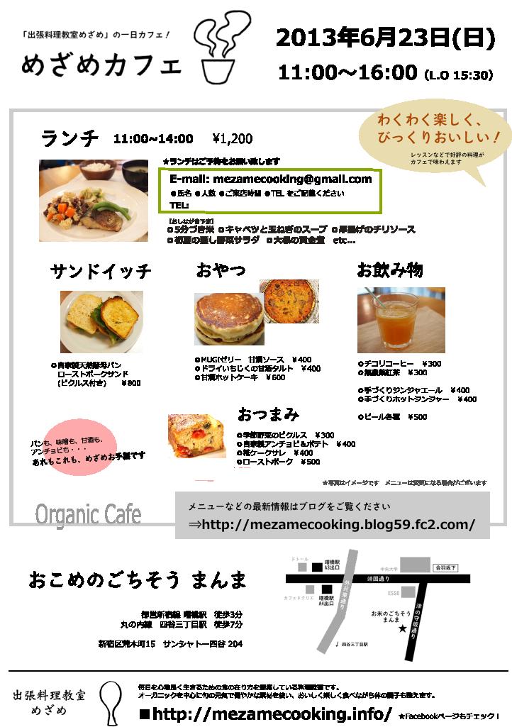 mezamecafe-chirashi-20130623-4-no-tel2.png