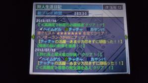 03変換 ~ IMGP0451