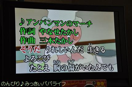 karaoke20130604.jpg