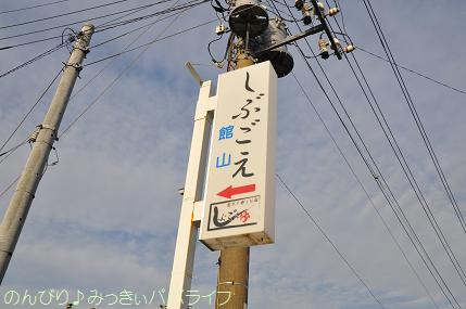 tateyama201402003.jpg