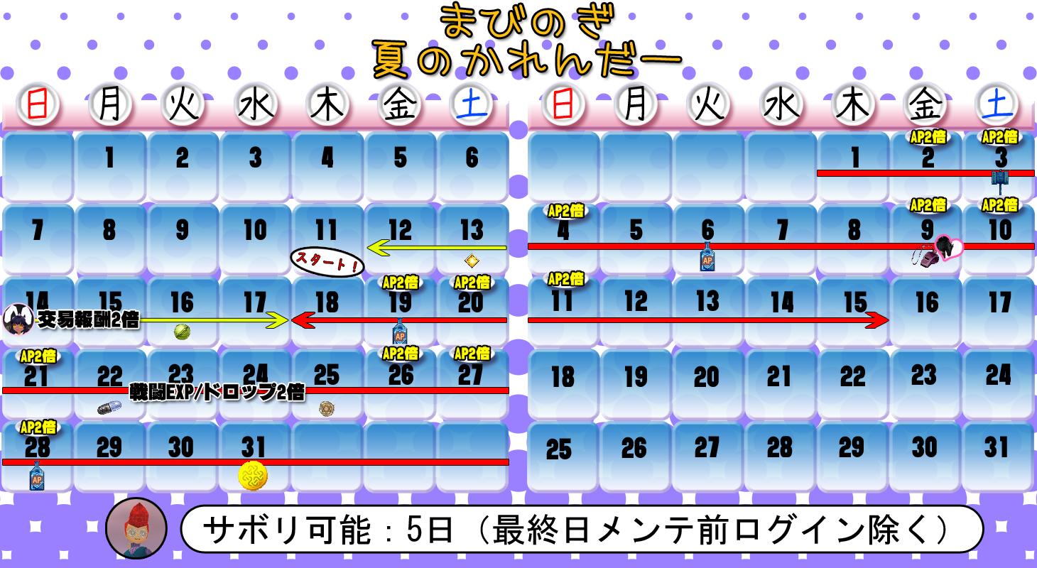 マビカレンダーのコピー