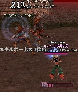 mabinogi_2013_06_09_001.jpg