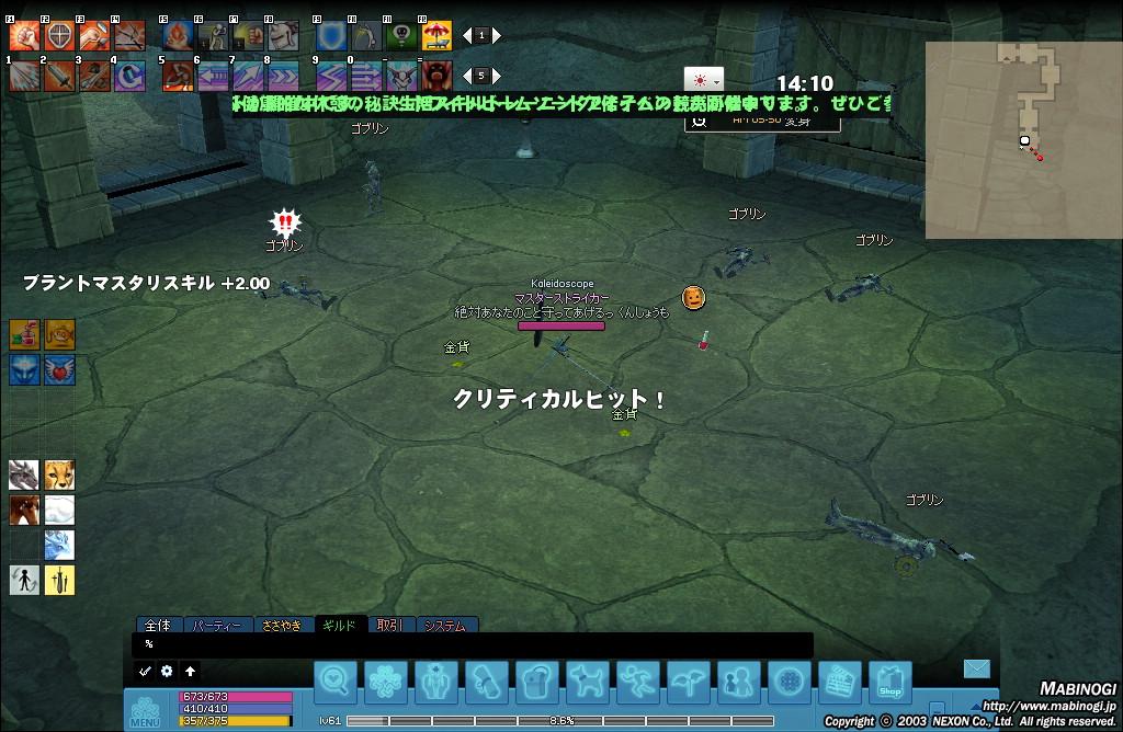 mabinogi_2013_06_20_045.jpg