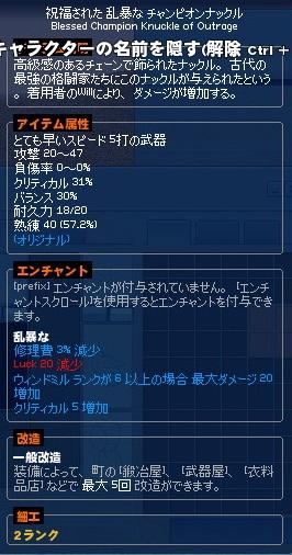 mabinogi_2013_07_17_011.jpg