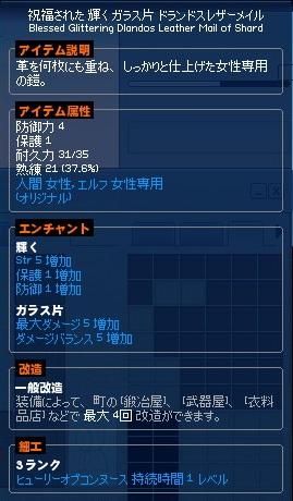 mabinogi_2013_07_18_006.jpg