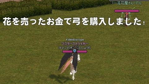 mabinogi_2013_08_28_001.jpg