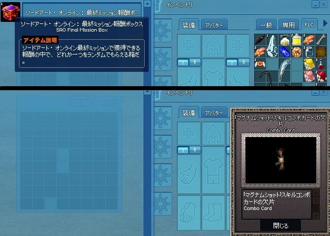 mabinogi_2013_08_29_001.jpg