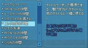 mabinogi_2013_08_29_003.jpg
