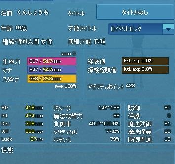 mabinogi_2013_09_18_007.jpg