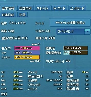 mabinogi_2013_09_26_004.jpg