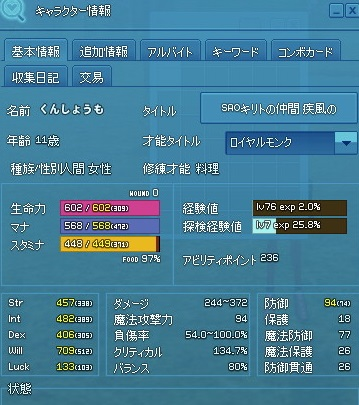 mabinogi_2013_09_26_005.jpg