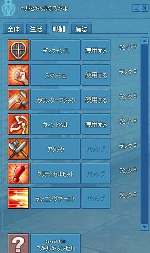 mabinogi_2013_09_29_001.jpg