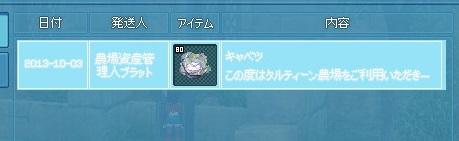 mabinogi_2013_10_03_001.jpg
