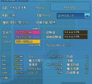 mabinogi_2013_10_10_001.jpg