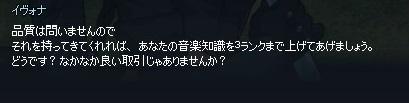 mabinogi_2013_10_14_004.jpg