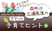 MIE三浦先生の子育てのヒント