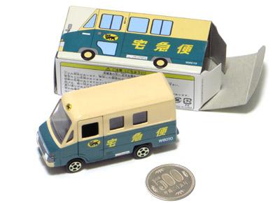 宅急便ミニカーと五百円玉
