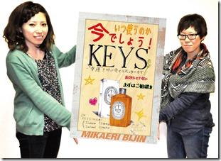 keysmatu