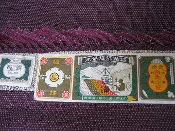本塩沢証紙