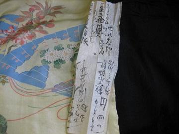 古い羽織の解き