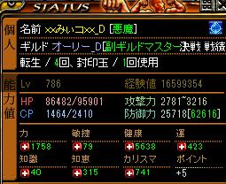 522-akumamiko-1.png