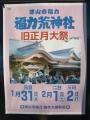 H260131-0202 津山市福力 福力荒神旧正月大祭