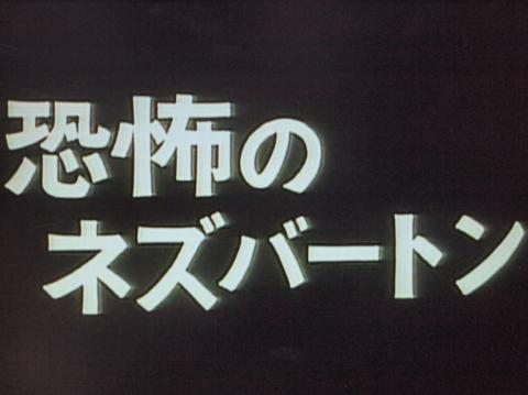 宇宙猿人ゴリ 9話