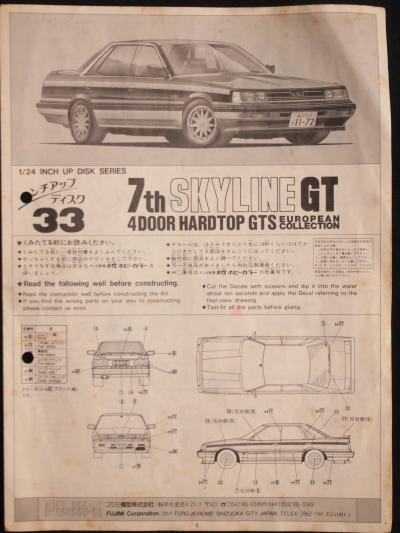 フジミ スカイライン4ドアHT GTSヨーロピアンコレクション