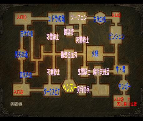 冥獣マップ