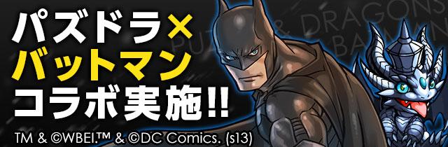 131030_batman.jpg