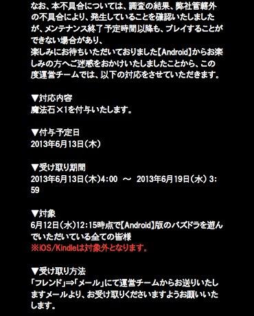 メンテナンス情報|ガンホーゲームズ-6